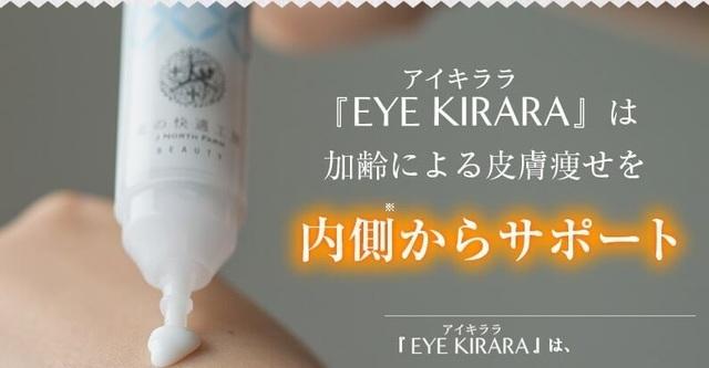 アイキララ3.jpg